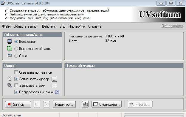 Программа для записи видео с экрана